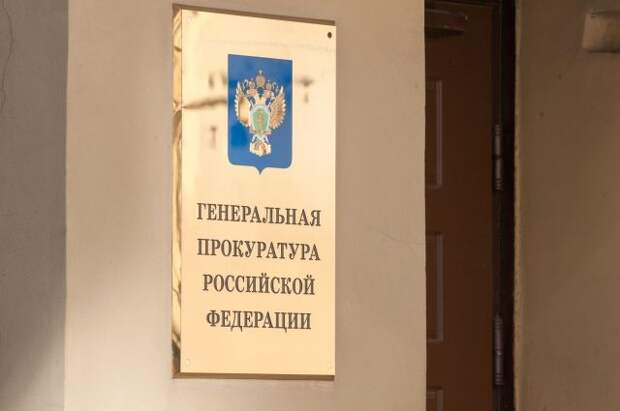 Генпрокуратуру могут наделить правом представлять РФ в иностранных судах