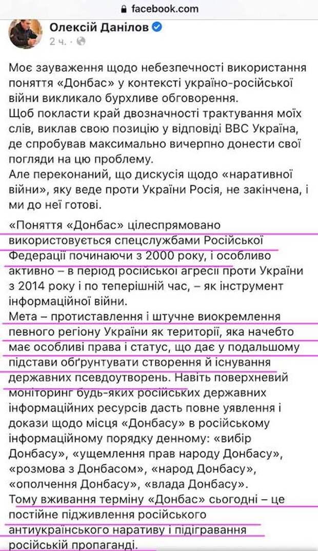 На Украине пояснили, почему нельзя применять понятие «Донбасс»