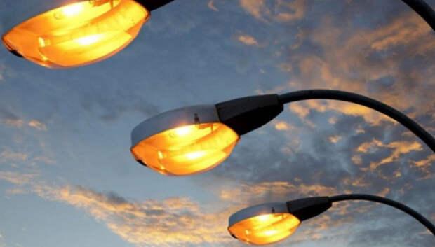 Жители Подмосковья с пятницы смогут выбрать объекты освещения для включения в спецпроект