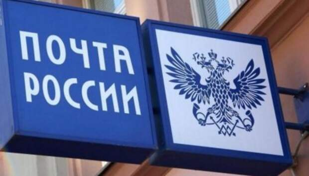 В 170 отделениях почты в Московском регионе открыли предварительную запись для посещения