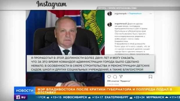 Мэр Владивостока заявил об отставке после критики Трутнева