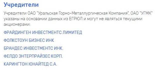 УГМК «бомбанет» реставрацией по памятникам