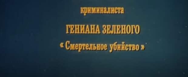 «Спортлото-82» ужасен. Как Гайдай снял свой самый отвратительный фильм