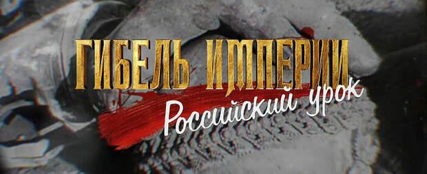 Нижегородский историк Вадим Андрюхин поделился мнением о фильме «Гибель империи. Российский урок»