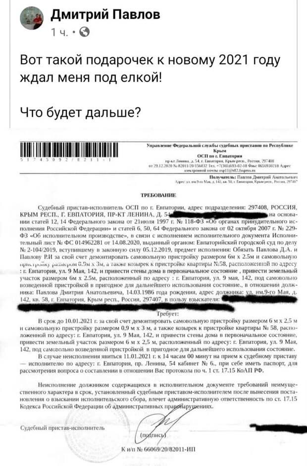 Суд обязал колясочника из Евпатории снести пристройку с пандусом до 10 января