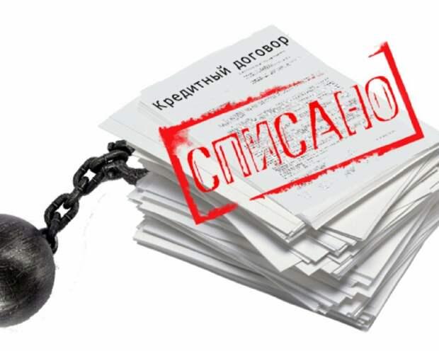 Списание долгов при банкротстве физического лица