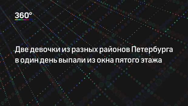 Две девочки из разных районов Петербурга в один день выпали из окна пятого этажа