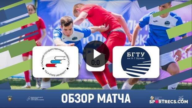 Острожная ничья  | ТулГУ (Тула) 0-0 БГТУ (Белгород) | Обзор матча | 08.05.2021