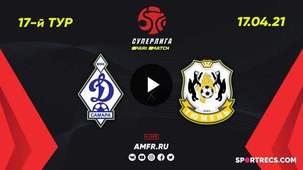"Париматч - Суперлига. 17 тур. ""Динамо Самара"" — ""Тюмень"". Матч №1"