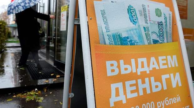 Средняя сумма микрозайма в России в марте выросла на 4,8%