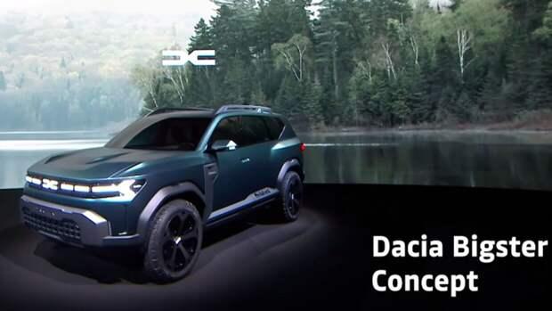 Компания Dacia опубликовала рендеры кроссовера Bigster