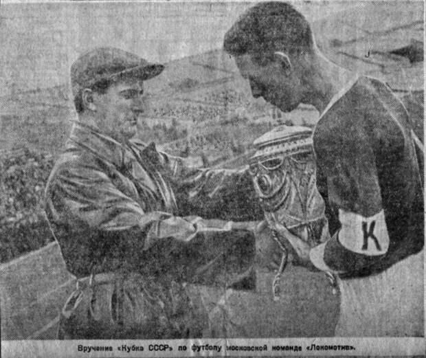 Вручение первого Кубка СССР в 1936 году «Локомотиву». Источник: fclm.ru