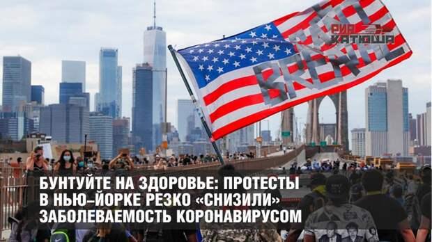 Бунтуйте на здоровье: протесты в Нью-Йорке резко «снизили» заболеваемость коронавирусом