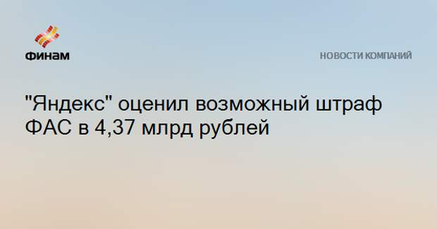 """""""Яндекс"""" оценил возможный штраф ФАС в 4,37 млрд рублей"""