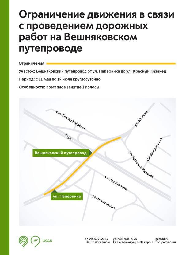 На некоторых улицах в нескольких районах столицы ограничат движение транспорта
