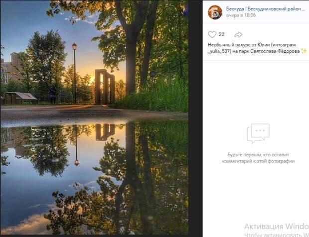 Фото дня: взгляд на парк Фёдорова через лужу