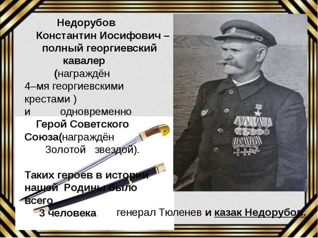 Георгиевский крест – почётный знак воинской доблести в царской России