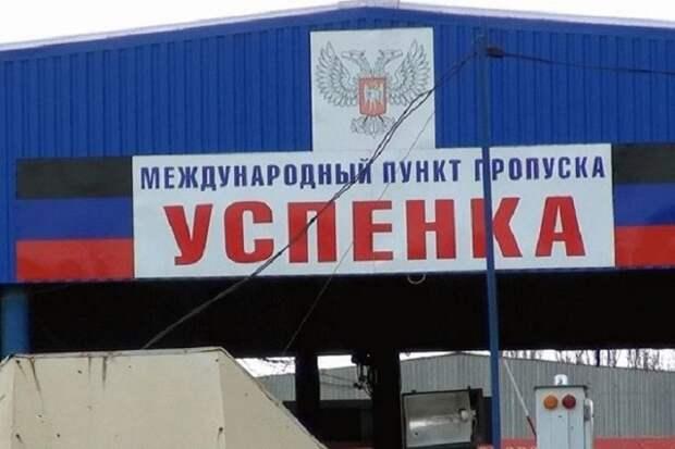 Через «Успенку» в РФ выезжают тентованные грузовики с неизвестными грузами