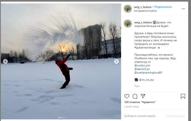 Фото дня: житель на пруду у «Марса» превратил воду в снег