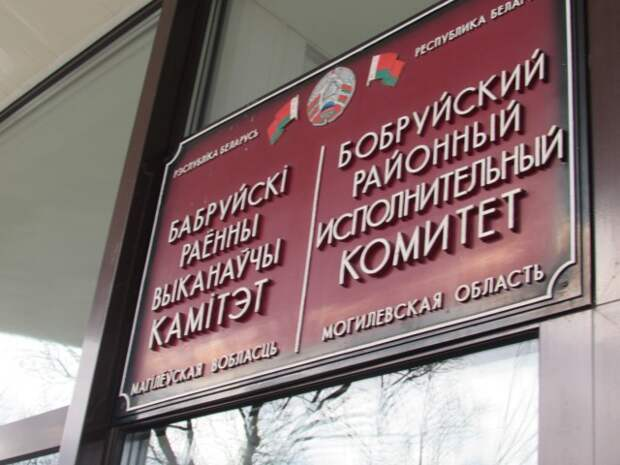 На заседании Бобруйского райисполкома подвели итоги социально-экономического развития района за квартал.