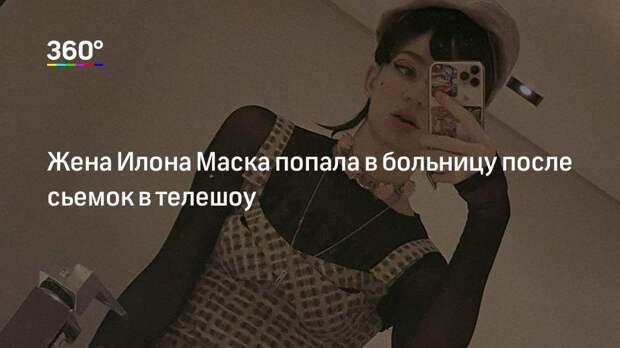 Жена Илона Маска попала в больницу после сьемок в телешоу