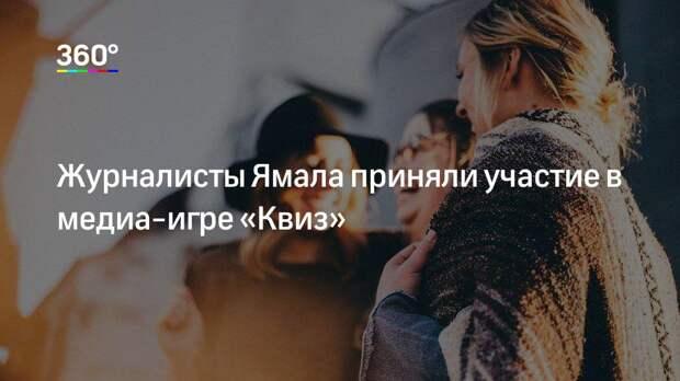 Журналисты Ямала приняли участие в медиа-игре «Квиз»
