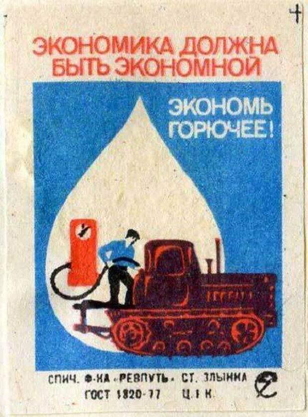 Бытовые лайфхаки советских граждан