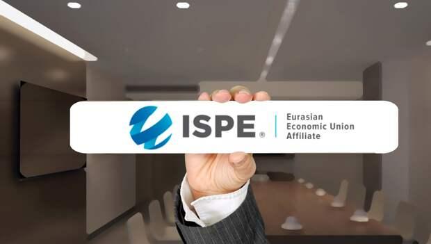 Рекомендации ISPE по управлению знаниями на фарпроизводстве