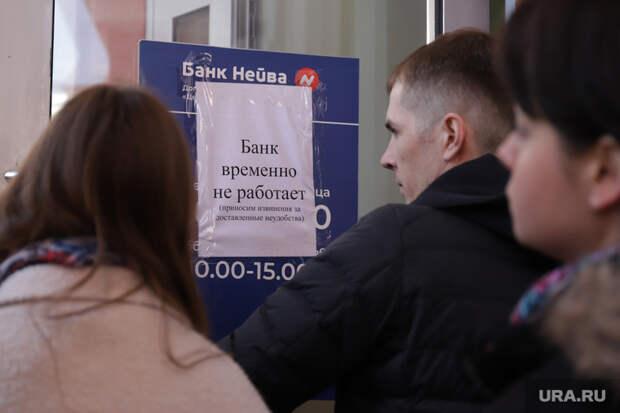 Топ-менеджер банка «Нейва» озвучил свою версию закрытия