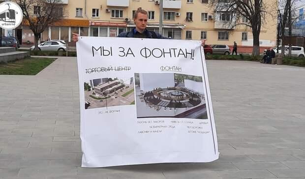 Ростовчанин вышел наодиночный пикет взащиту фонтана наплощади Ленина
