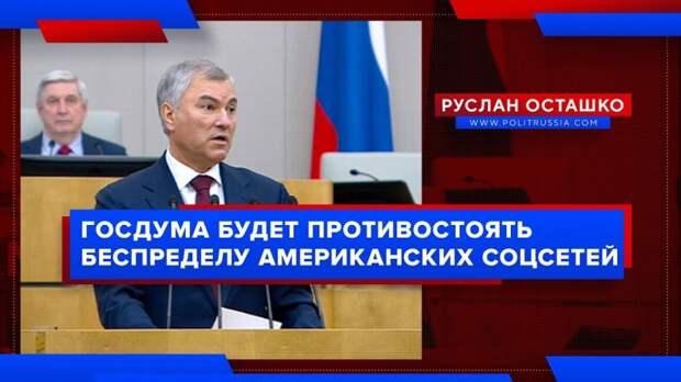 Госдума России взяла курс на противостояние «беспределу американских соцсетей»