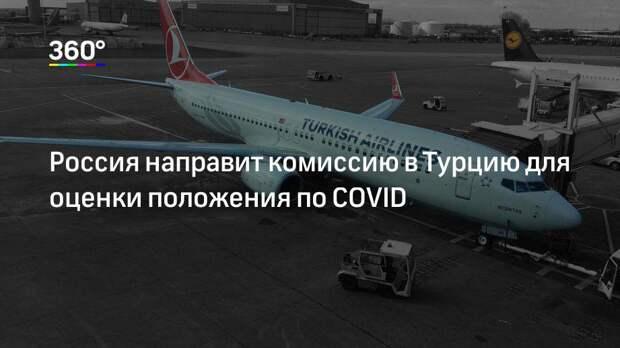 Россия направит комиссию в Турцию для оценки положения по COVID