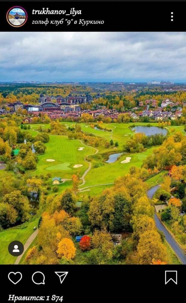 Фото дня: гольф-поле в Куркине с высоты птичьего полета