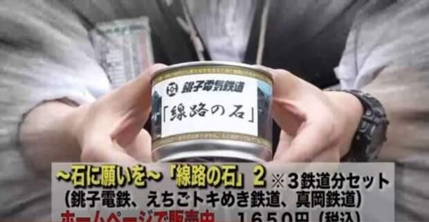 Крупнейшая железнодорожная компания Японии, чтобы выйти из кризиса продаёт камешки