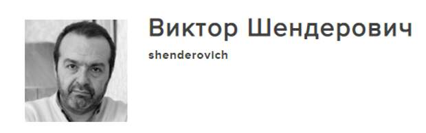 """""""Пейсатель"""" Виктор Шендерович со своим высером..."""