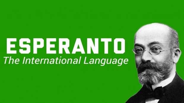 День эсперанто 26 июля 2021