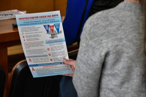 24% населения Крыма обследовали на ВИЧ-инфекцию