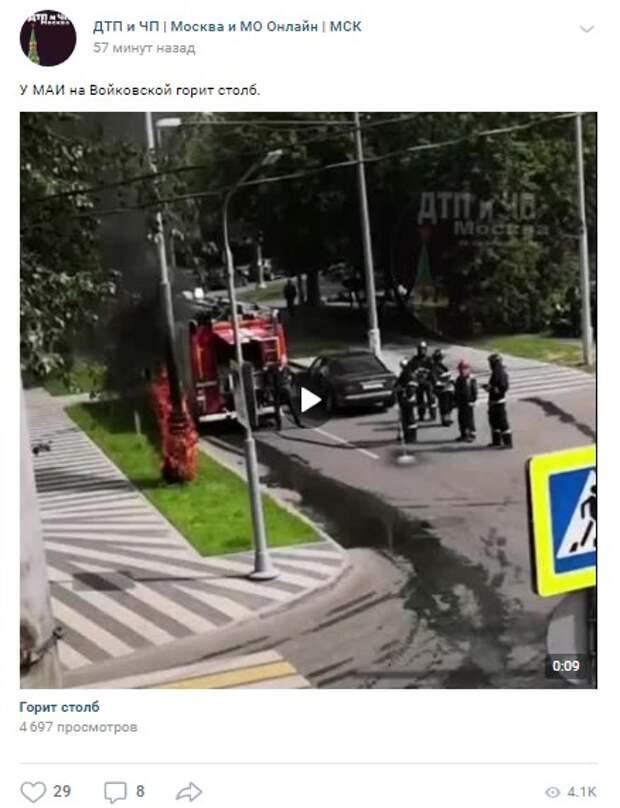 Возле Московского авиационного института загорелся столб