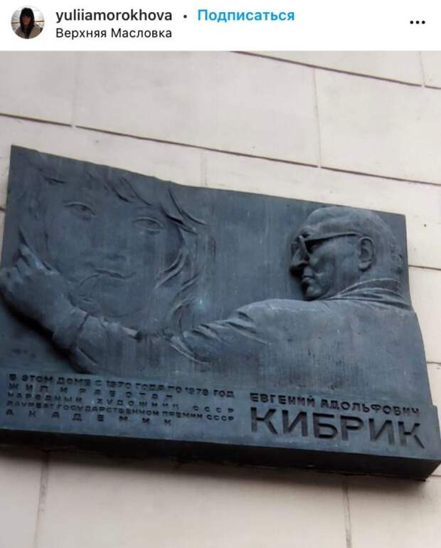 Фото дня: мемориальная доска советскому художнику на Верхней Масловке