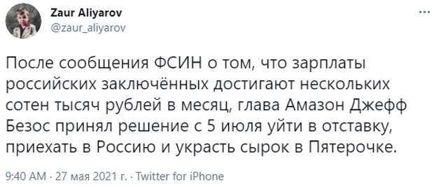 Десять лучших шуток из соцсетей о заявлении ФСИН о зарплатах осужденных «до 220 тысяч рублей»