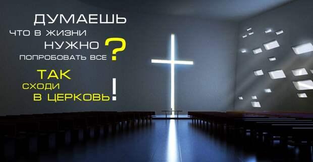 Почему мы ходим в Церковь?