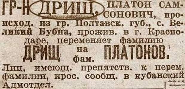 Дураковы, Дристуновы и Паскудины? Откуда взялись смешные и обидные русские фамилии