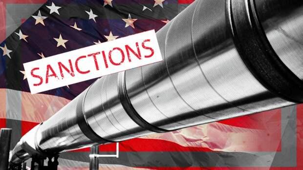 """США внесли новые объекты в санкционный список по """"Северному потоку — 2"""""""