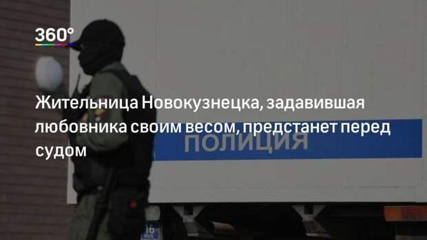 Жительница Новокузнецка, задавившая любовника своим весом, предстанет перед судом