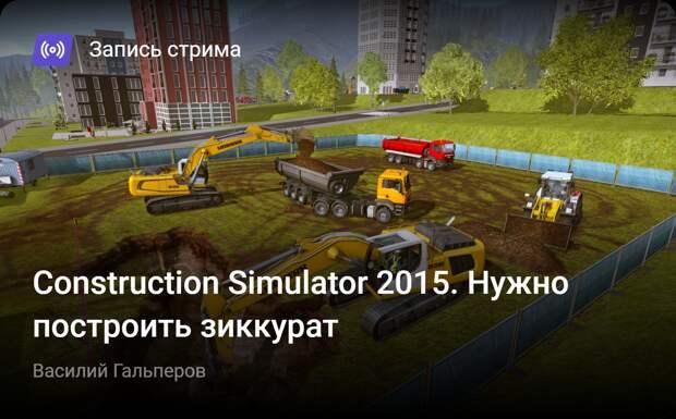 Construction Simulator 2015: Construction Simulator 2015. Нужно построить зиккурат