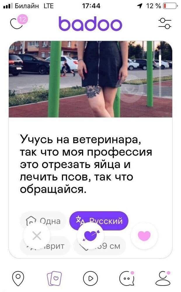 Необычные анкеты девушек на сайтах знакомств
