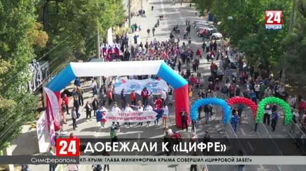 В Симферополе прошёл «Цифровой забег»