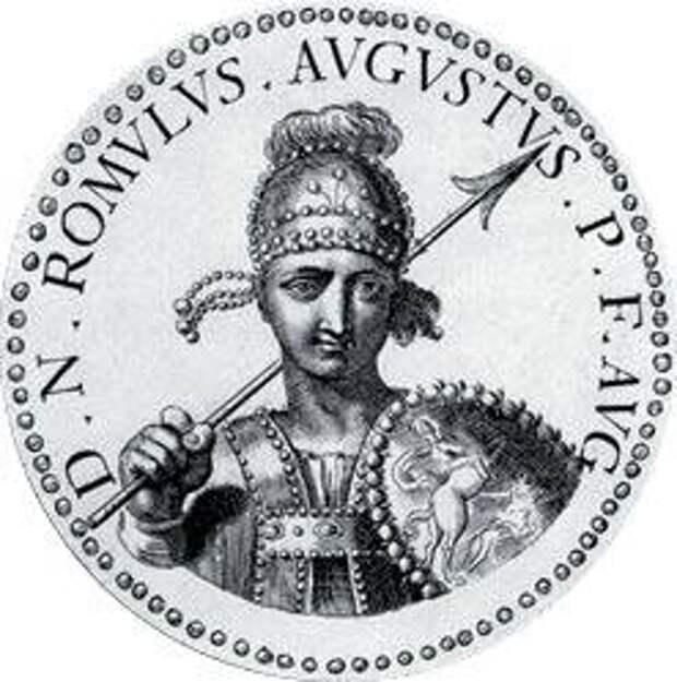 Флавий Ромул Август.jpg