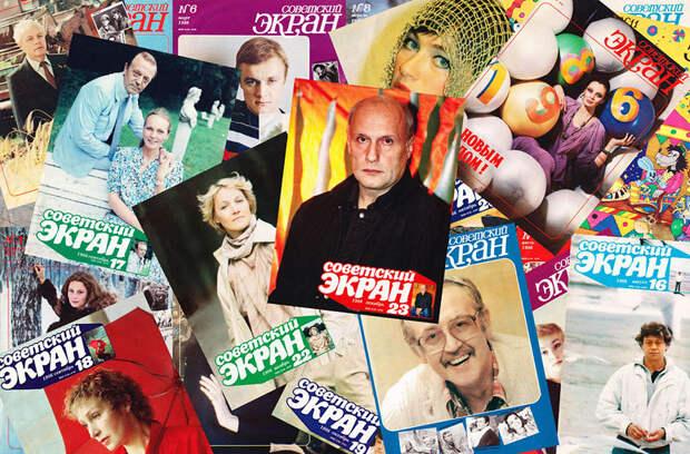 Советские актёры на обложках журнала «Советский экран» за 1986 год