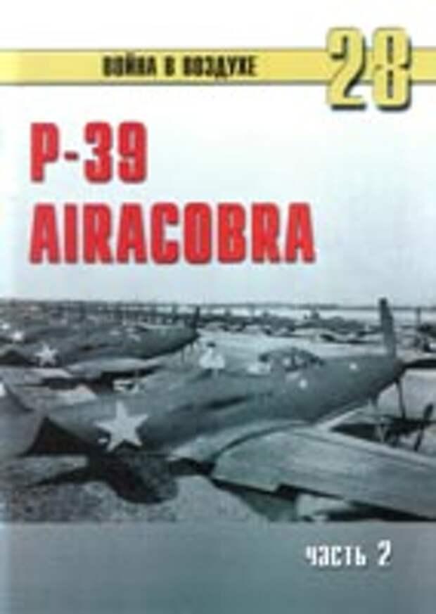 P-39. AIRACOBRA. Часть 2.
